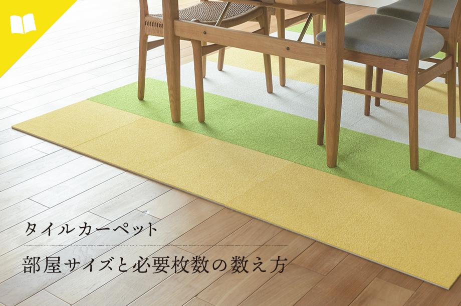 お部屋にタイルカーペットを敷くときは何枚必要