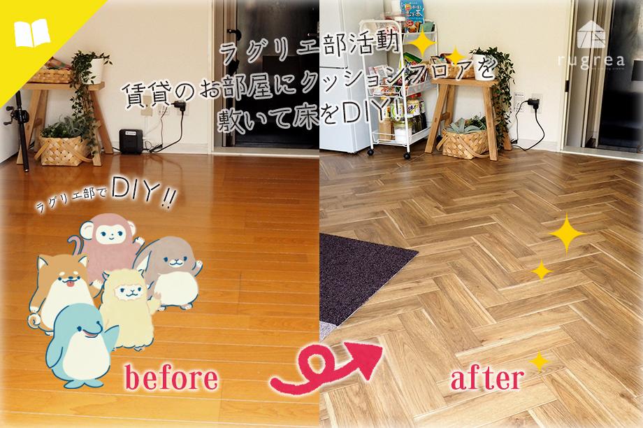 一人暮らし賃貸のお部屋にクッションフロアを敷いて床を簡単セルフリフォームDIY!