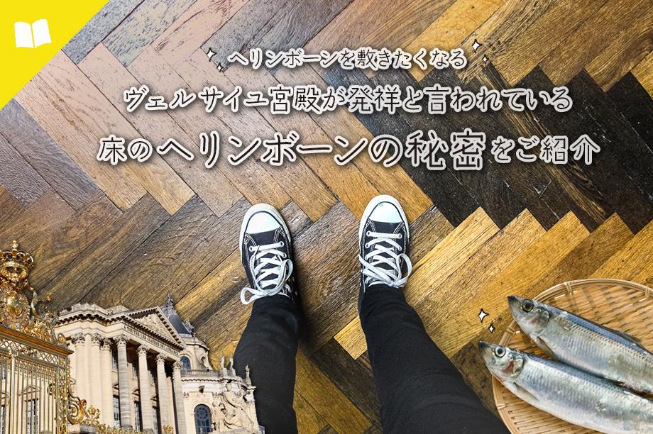 床のヘリンボーンはヴェルサイユ宮殿が発祥?