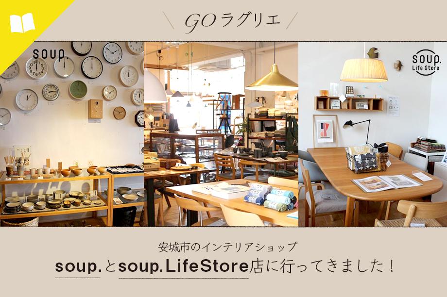 【GO!ラグリエ】安城市のインテリアショップ soup.とsoup.LifeStore店に行ってきました!