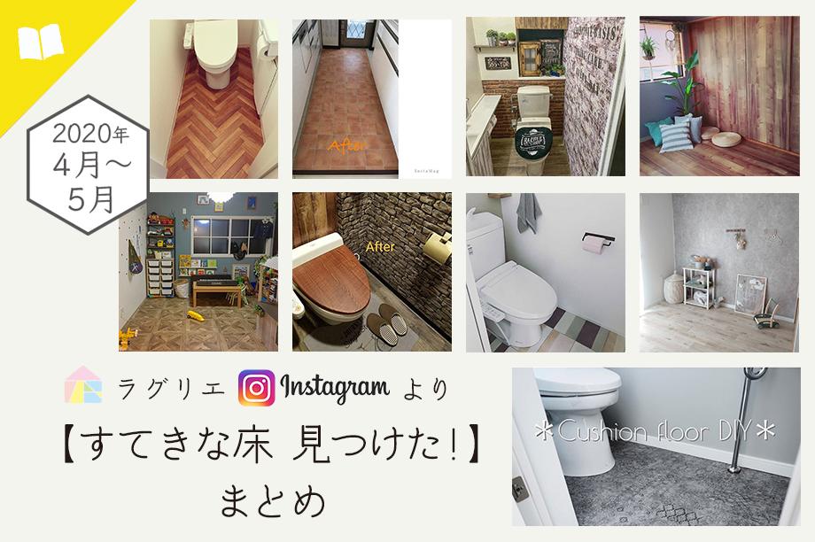 2020年4月~5月 ラグリエInstagramより【すてきな床 見つけた!】まとめ
