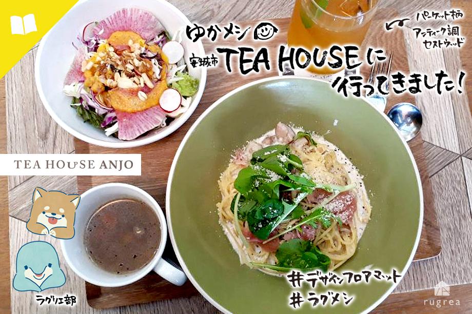 今日の「ゆかメシ」安城市のカフェ・TEA HOUSE ANJOに行ってきました!