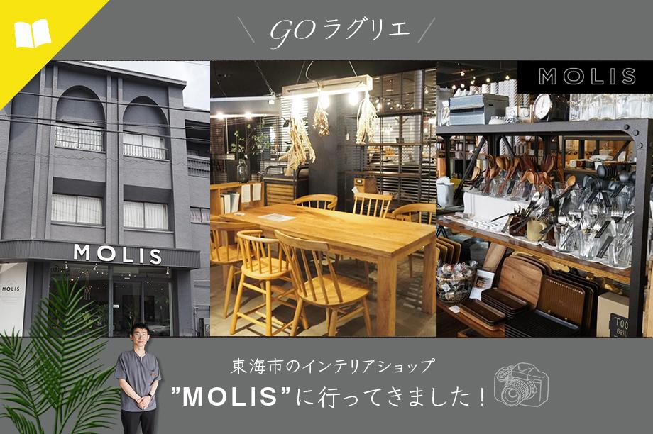 東海市のインテリアショップ MOLISに行ってきました!