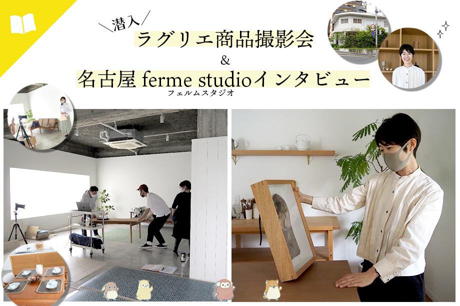 潜入!ラグリエ商品撮影会 &名古屋 ferme studioインタビュー
